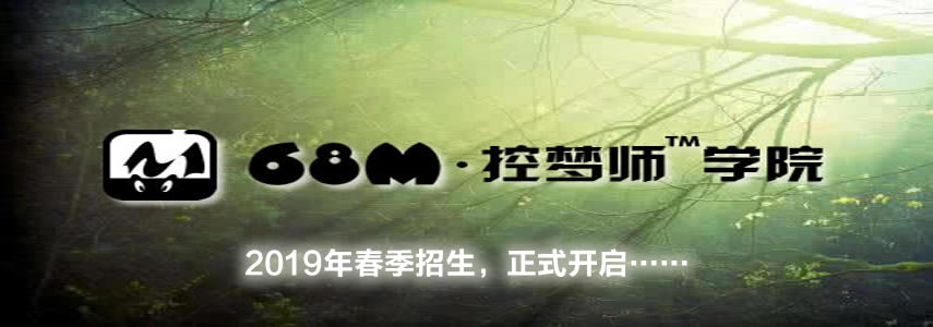 68M歧梦谷·控梦师学院2019年春季招生贴!~