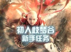 """【初入歧梦谷】新手任务,集齐3个""""梦谷""""种子。"""