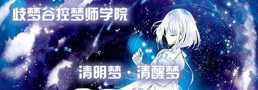 68M歧梦谷·控梦师学院2020年春季招生贴!~