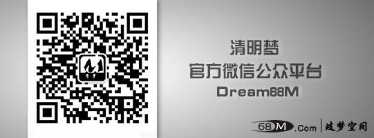 梦隐者专属签名档-清明梦微信公众平台.jpg