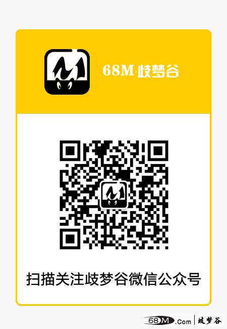 歧梦谷公众号.png