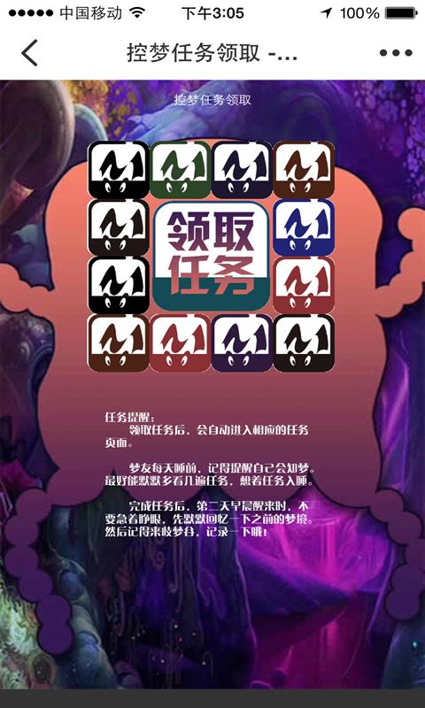【公告】歧梦谷追梦任务板块正式上线: