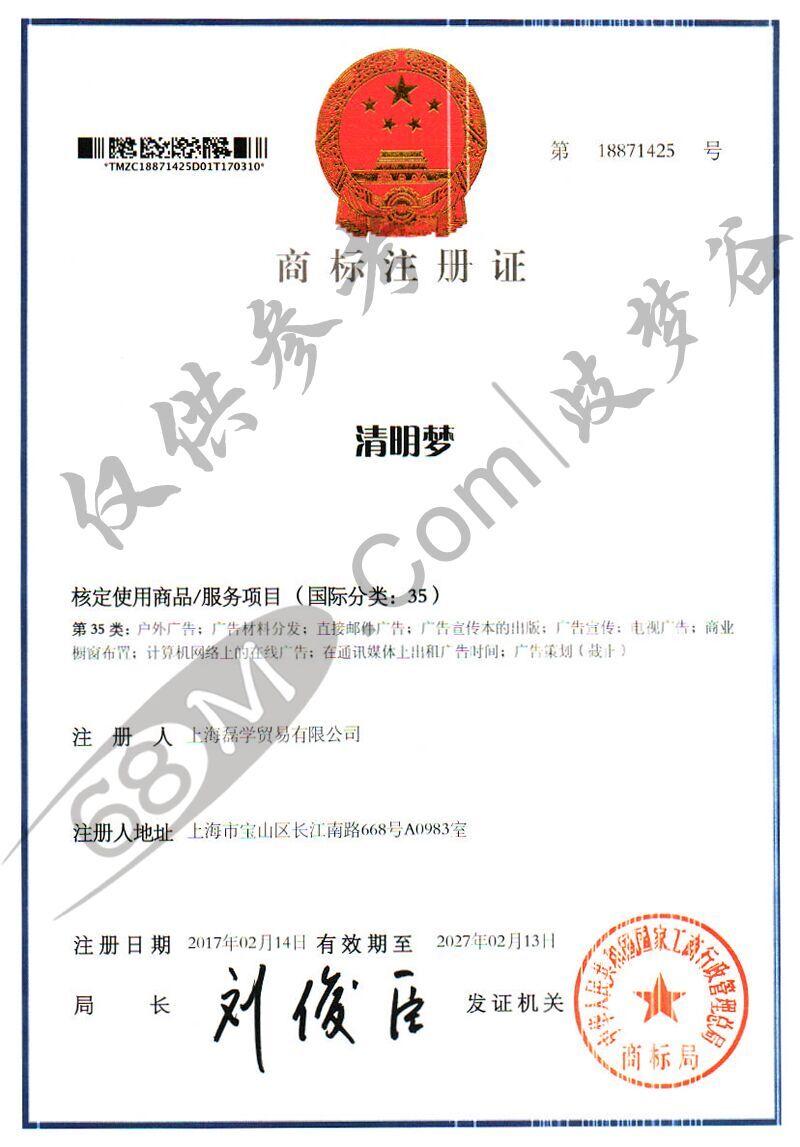 清明梦35类商标证书.jpg