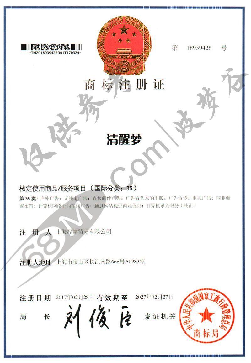 清醒梦35类商标证书.jpg