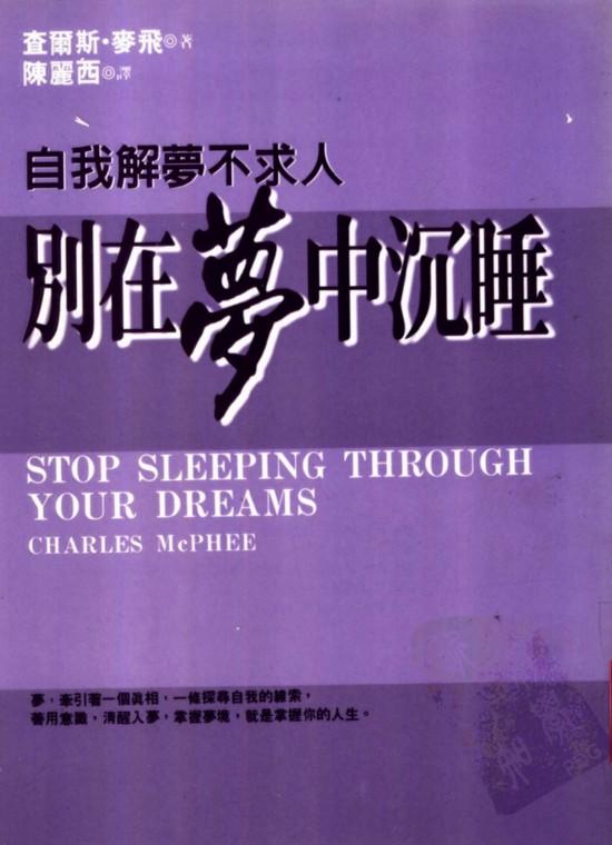 被在梦中沉睡.jpg
