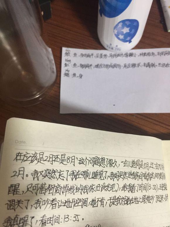白米苏的记梦帖-1.jpg
