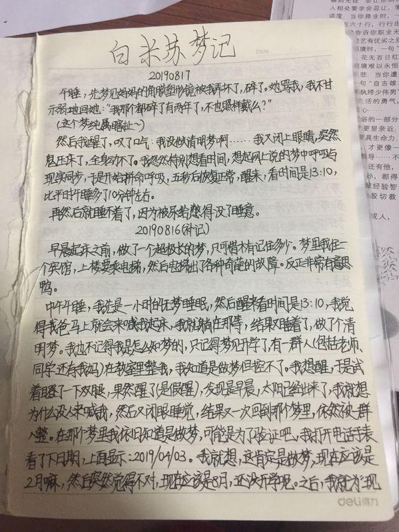 白米苏的记梦帖-2.jpg