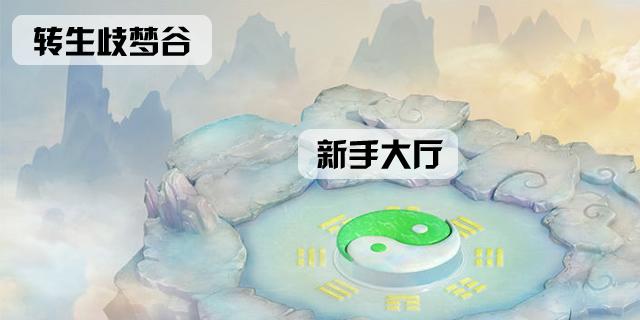 转生歧梦谷.jpg