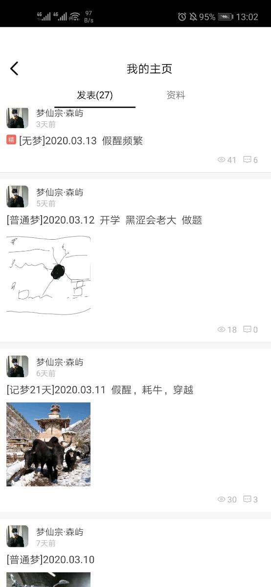 Screenshot_20200317_130241_com.appbyme.app202142.jpg