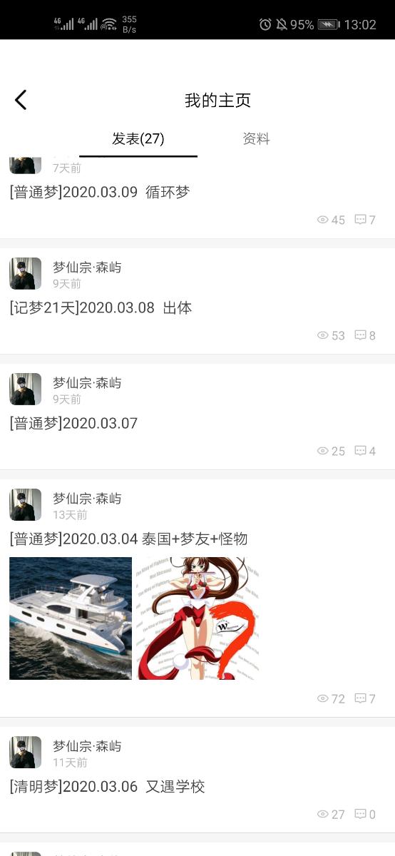 Screenshot_20200317_130245_com.appbyme.app202142.jpg