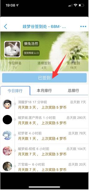 app签到3.jpg