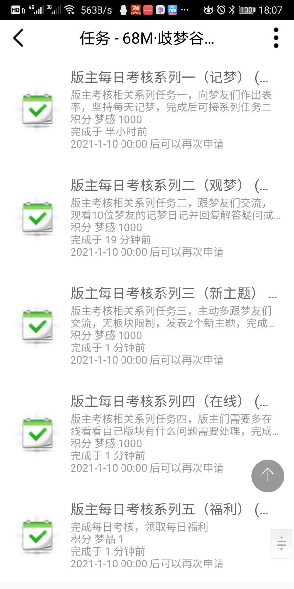 Screenshot_20210109_180746_com.appbyme.app202142.jpg