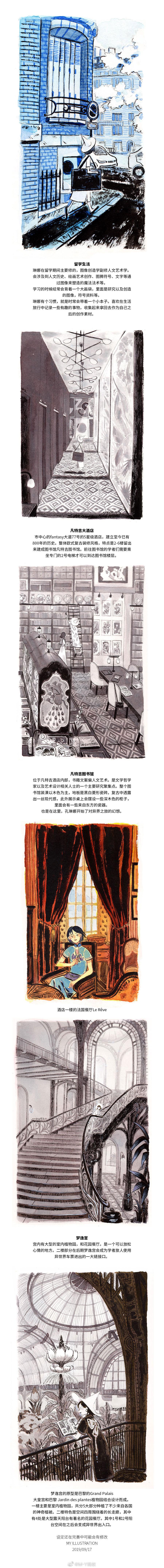 来自东方的她之异世界之旅(前期设定) (2).jpg