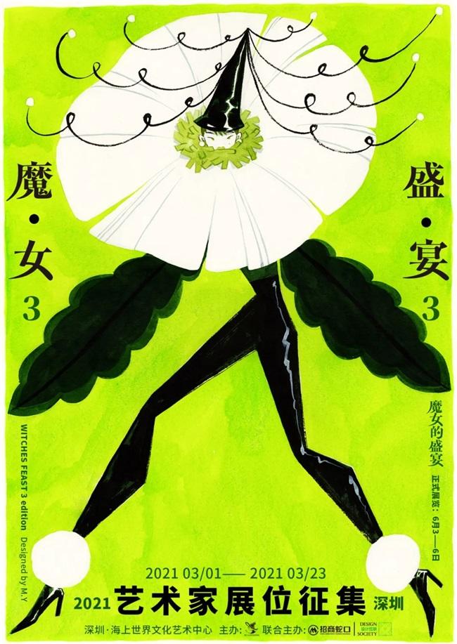 官方视觉海报 (3).jpg
