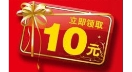 十元淘宝代金券