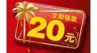 二十元淘宝代金券
