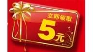 五元淘宝代金券