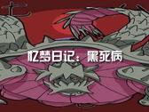 【原创】忆梦日记:黑死病