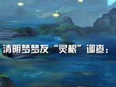 """【投票】清明梦梦友""""灵根""""调查:"""