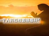 梦隐者:如何提升一个人的心性?
