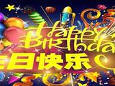 歧梦谷六岁了,生日快乐!~