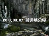 2018.08.07 普通梦分享