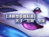 """【清明梦基础科普】关于""""控制""""梦境"""
