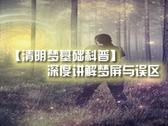 【清明梦基础科普】深度讲解梦屏与误区