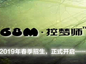 68M歧夢谷·控夢師學院2019年春季招生貼!~