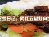 忆梦日记:网红五椒烧肉饭