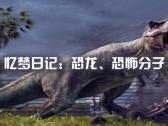2020.03.17  游泳  恐龙  恐怖分子 假醒