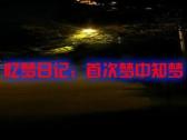 20201 4 19 第一次梦中知梦,老家房子,狗
