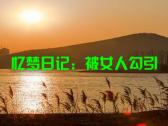 第十四天 2010.04.21 清明梦 勾引