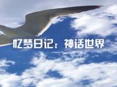 2020.04.22 第五百三十五天 普通梦 神话世界