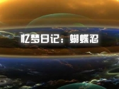2020.4.22 蝴蝶忍