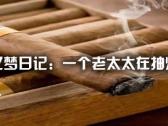一个老太太在抽烟