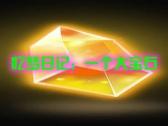 2020.05.11 一个大宝石