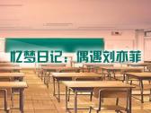 2020 5 12  刘亦菲同桌