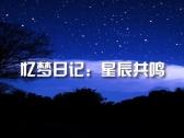 2020.8.16 星辰共鸣