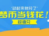歧梦谷梦友挖矿攻略:教你怎么赚梦币1.5版本!