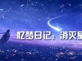 2021.07.11 消灭星星