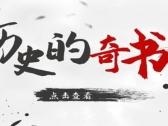 历史奇书丨一本地位不低于《道德经》的书 by:飞卢小说