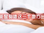 失眠不只是睡眠问题,还有可能是身体3个地方有了.毛病
