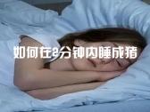 如何在2分钟内睡成死猪?